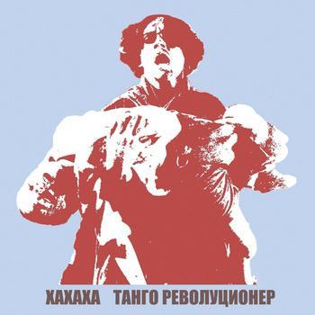 TANGO REVOLUCIONER   Limited edition vinyl version