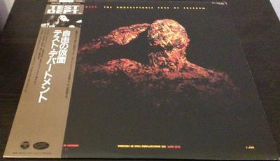 TEST DEPT - THE UNACCEPTABLE FACE OF FREEDOM Rare Japanese edition with OBI and insert! (LP)