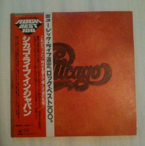 CHICAGO - LIVE IN JAPAN Double album, Japanese 1978 re-issue (2LP)