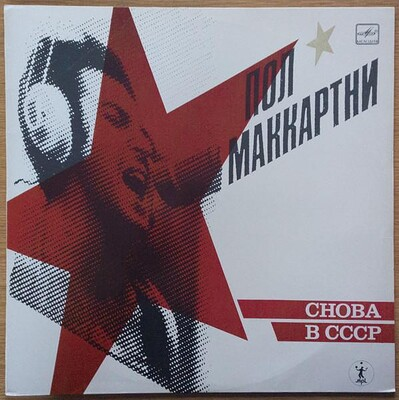 McCARTNEY, PAUL - CHOBA B CCCP Russian edition (LP)